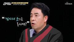 전직 검사 강민구가 본 ▸고발 사주◂ 사건의 재구성 TV CHOSUN 210911 방송