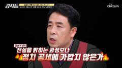 「고발 사주 의혹」 공수처 수사 진행하면 진실 규명 되나? TV CHOSUN 210911 방송