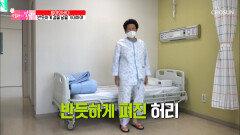 엄마 얼굴에 미소 활짝☺ '신경성형술'로 편해진 허리 TV CHOSUN 20210530 방송