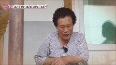우리 할매,김봉순_엄마의 봄날 300회 예고 TV CHOSUN 210613 방송