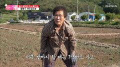 왔다 갔다💨 밭에 물 주러 7~8번씩 집을 가는 어머니🚲 TV CHOSUN 20210613 방송