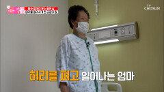 그저 감사합니다💕 시술 전·후가 확연히 다른 어머니의 허리☺ TV CHOSUN 20210613 방송