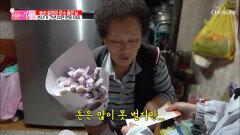 오매불망 기다린 손녀딸이 건넨 용돈 22만원의 의미 TV CHOSUN 20210613 방송