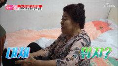 대체 뭐지? 고생한 아내를 위한 남편의 깜짝 선물❣ TV CHOSUN 20210620 방송