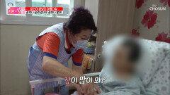 화려한 멋쟁이 엄마의 직업은 ✧요양사✧ TV CHOSUN 20210620 방송