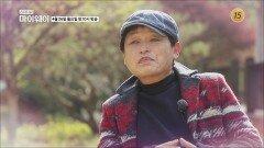 청천벽력 같은 돼지농장 박은수의 근황_마이웨이 244회 예고 TV CHOSUN 210426 방송