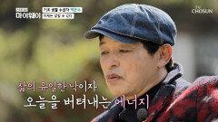 기초 생활 수급자가 된 박은수의 솔직한 속마음.. TV CHOSUN 20210426 방송