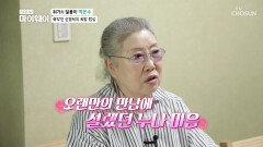 국악인 신영희와의 특별한 만남☺ ft. 따뜻한 한끼♥ TV CHOSUN 20210426 방송