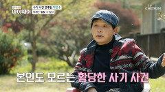 악순환의 연속😰 네 개의 사기 사건에 연루된 박은수 TV CHOSUN 20210426 방송