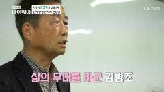 인생 2막을 살고 있는 김병조 대학교수로 변신! TV CHOSUN 20210503 방송