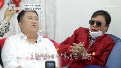 데뷔 때부터 함께한 46년 찐 우정 이용식 X 남진 TV CHOSUN 20210503 방송