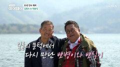 30년도 넘은 눈물 나는 김병조 & 이용식 재회의 순간 TV CHOSUN 20210503 방송