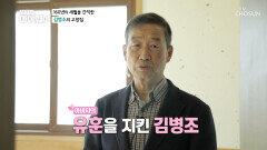 김병조 家 가문의 역사가 살아 숨 쉬는 고향 집 TV CHOSUN 20210503 방송