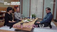 톱스타 김병조 추락했던 그때 위로가 되어준 나의 벗 TV CHOSUN 20210503 방송