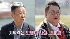 [최고의 순간] 스타다큐 마이웨이 30년만의 재회 김병조X이용식 TV CHOSUN 20210503 방송