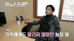 [최고의 순간] 전원일기 일용이 박은수 '가족'에게도 알리지 않았던 '농장 일' TV CHOSUN 20210426 방송