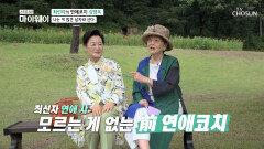 김영옥♥최선자의 60년 '찐' 우정 ft. 소개팅 썰 푼다ㅋㅋ TV CHOSUN 20210620 방송