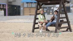 【최고의 순간】 최선자와 최진희의 잊을 수 없는 추억 여행 TV CHOSUN 20210620 방송