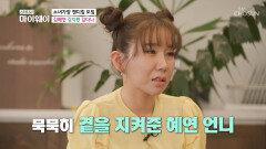 어려운 시절 김다나의 든든한 지원군 김지현 & 김혜연 TV CHOSUN 20210711 방송
