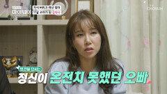 당찼던 엄마에게 뜻밖에 찾아온 당뇨와 대장암,, TV CHOSUN 20210711 방송