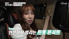관객들과 함께하는 정식 첫무대를 준비하는 김다나 TV CHOSUN 20210711 방송