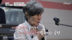 '윤복희' 이름만으로 설명되는 살아 있는 전설.. TV CHOSUN 20210718 방송
