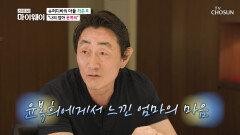 윤복희와 명품 배우 허준호의 ʚ특별한 인연ɞ TV CHOSUN 20210718 방송