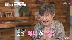 자꾸만 올라가는 입꼬리 윤복희의 이상형은 이순재~?! TV CHOSUN 20210718 방송
