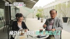 라떼는 말이야~ 윤복희와 이순재의 「그때 그 시절 토크」 TV CHOSUN 20210718 방송