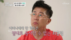 아픈 기억으로 남은 어린 시절 최홍림 형제 이야기 TV CHOSUN 20210725 방송