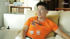 최홍림에게 큰 힘이 되어준 건 미모의 아내와 딸 TV CHOSUN 20210725 방송