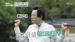 골프 1타 강사 최홍림! 허경영 방문레슨 GO TV CHOSUN 20210725 방송