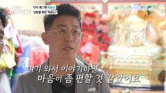 10년동안 이어진 특별한 인연 최홍림 X 정호근 TV CHOSUN 20210725 방송