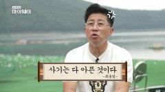 【최고의 순간】 사기로 인한 현재 그의 피해액은 자그마치 87억..ㄷㄷ TV CHOSUN 20210725 방송