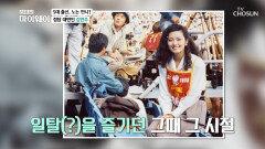 놀 땐 화끈하게 알고 보면 놀던 언니(?) 김연주 TV CHOSUN 20210926 방송