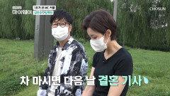⧛ㅎㄷㄷ⧚ 차만 마셔도 스캔들시절.. 비밀연애 했던 '김연주임백천' TV CHOSUN 20210926 방송