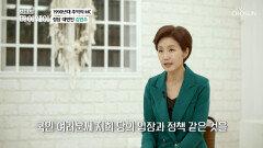바쁘다 바빠 현대사회 정당 대변인 김연주 일상 TV CHOSUN 20210926 방송