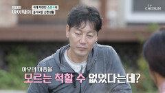 보자마자 송종국에게 일부터 시킨 그의 식구 같은 이웃 TV CHOSUN 20211003 방송