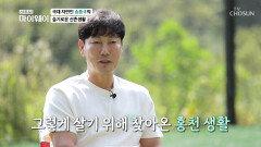 태극 전사에서 자연인으로 그의 산촌생활 모습은? TV CHOSUN 20211003 방송