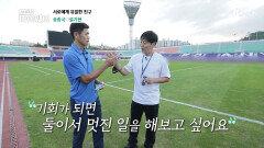 송종국의 20년 절친 늘 서로를 믿어주는 친구 설기현🤝 TV CHOSUN 20211003 방송