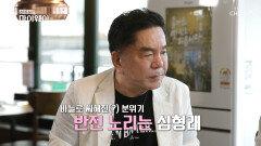 【최고의 순간】 띠리리리 띠리~ 우리의 영원한 영구 심영래 TV CHOSUN 20211003 방송
