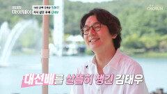 27살 나이 차 극복 김태우&임동진의 사나이 우정 TV CHOSUN 20211010 방송