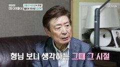 목포로 떠나는 우정여행 ft. 목적지에서 만난 인연 TV CHOSUN 20211010 방송