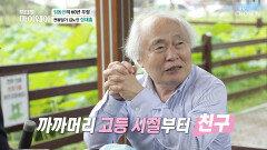 임동진과 정대홍의 60년 세월의 진~한 우정 TV CHOSUN 20211010 방송