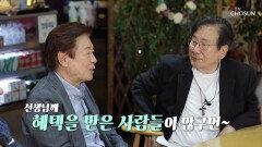 """【최고의 순간】 """"우리 때는 말이야~"""" 그때 그 시절 Talk TV CHOSUN 20211010 방송"""