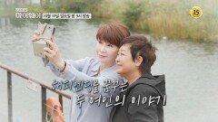다시 출발선 앞에 선 자매_마이웨이 268회 예고 TV CHOSUN 211017 방송
