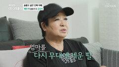 인생의 쓴맛 혜은이가 털어내지 못하고 남은 아픔들 TV CHOSUN 20211017 방송