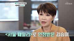 폭발적인 인기를 누렸던 서울 패밀리의 여성 보컬 김승미 TV CHOSUN 20211017 방송