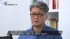 故 이건희 회장은 왜 하필 '국가'에 기증 했나.. TV CHOSUN 210610 방송
