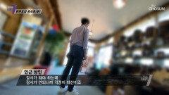 해외 자본 유치 위한 '부동산 투자이민제.. 그 효과는? TV CHOSUN 210617 방송